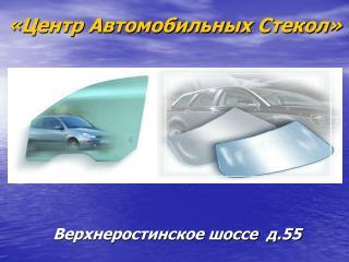 «Центр Автомобильных Стекол»