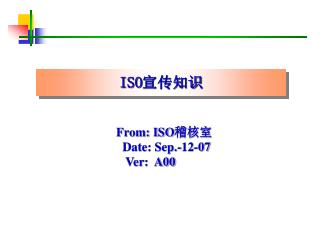 ISO 宣传知识