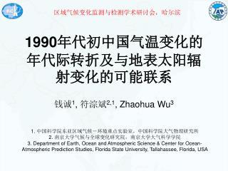 1990 年代初中国气温变化的年代际转折及与地表太阳辐射变化的可能联系