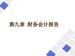 第九章 财务会计报告