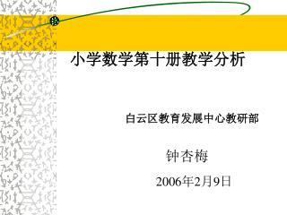 小学数学第十册教学分析