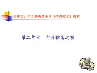 天津市九年义务教育小学《信息技术》教材