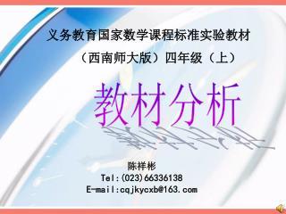 义务教育国家数学课程标准实验教材    (西南师大版)四年级(上)