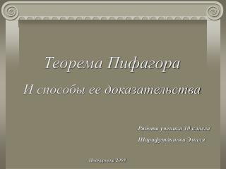 Теорема Пифагора И способы ее доказательства