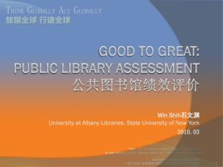 Good to Great:  Public Library Assessment ?????????
