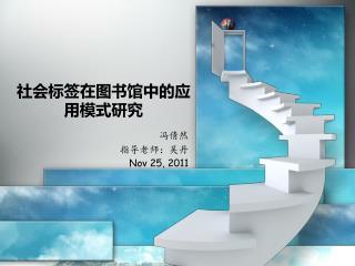 冯倩然  指导老师:吴丹  Nov 25, 2011