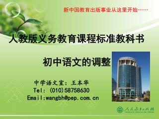 人教版义务教育课程标准教科书        初中语文的调整           中学语文室:王本华 Tel: (010)58758630   Email:wangbh@pep