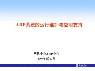 ARP 系统的运行维护与应用支持