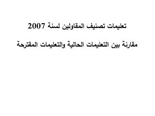 تعليمات تصنيف المقاولين لسنة 2007 مقارنة بين التعليمات الحالية والتعليمات المقترحة