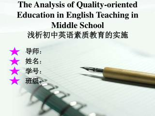 The Analysis of Quality-oriented Education in English Teaching in Middle School 浅析初中英语素质教育的实施