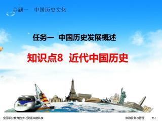 任务一  中国历史发展概述