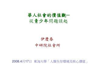 華人社會的價值觀─ 從 青少年 問題談起