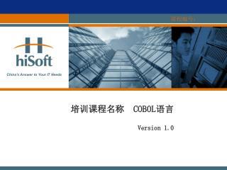 培训课程名称 COBOL 语言 Version 1.0