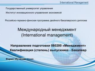 Государственный университет управления Институт инновационного управления экономикой