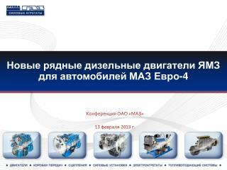 Новые рядные дизельные двигатели ЯМЗ  для автомобилей МАЗ Евро-4