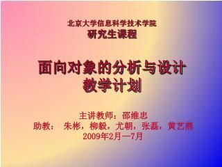 北京大学信息科学技术学院 研究生课程 面向对象的分析与设计 教学计划