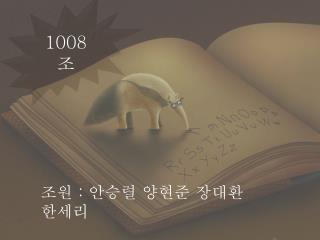 1008 조