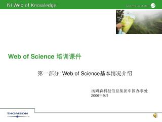 Web of Science  ????