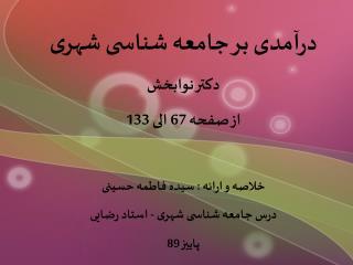 درآمدی بر جامعه شناسی شهری دکتر نوابخش از صفحه 67 الی 133 خلاصه و ارائه : سیده فاطمه حسینی