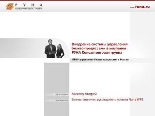 Внедрение системы управления бизнес-процессами в компании  РУНА Консалтинговая группа