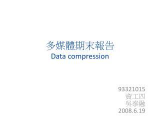 多媒體期末報告 Data compression