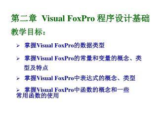第二章   Visual FoxPro  程序设计基础