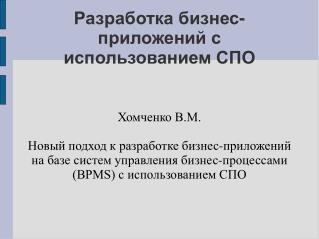 Разработка бизнес-приложений с использованием СПО