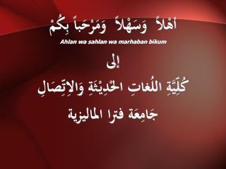 أهْلاً  وَسَهْلاً  وَمَرْحَباً بِكُمْ Ahlan wa sahlan wa marhaban bikum إلى