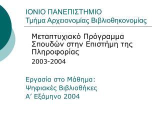 ΙΟΝΙΟ ΠΑΝΕΠΙΣΤΗΜΙΟ Τμήμα Αρχειονομίας Βιβλιοθηκονομίας