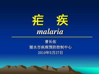 疟  疾 malaria