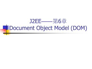 J2EE —— 第 6 章  Document Object Model (DOM)