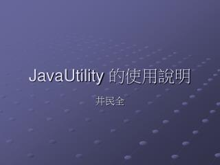 JavaUtility  的使用說明