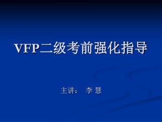 VFP 二级考前强化指导
