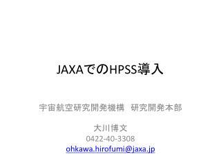 JAXA での HPSS 導入