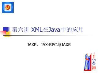第六讲  XML 在 Java 中的应用
