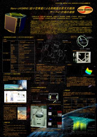 Nano-JASMINE (超小型衛星による高精度位置天文観測サーベイ)計画の進捗