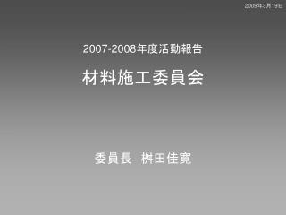 2007-2008 年度活動報告 材料施工委員会