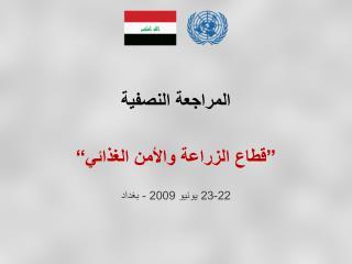 """المراجعة النصفية """" قطاع الزراعة والأمن الغذائي """" 22-23 يونيو 2009 - بغداد"""