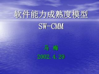 软件能力成熟度模型 SW-CMM  马 梅 2002.4.29