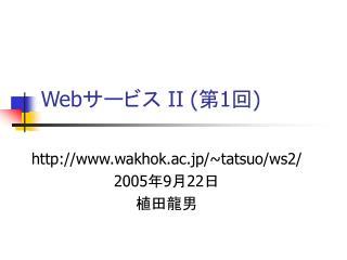 Web サービス  II ( 第1回)