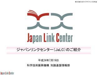 ジャパンリンクセンター( JaLC )のご紹介