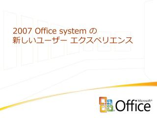 2007 Office system  の 新しいユーザー エクスペリエンス