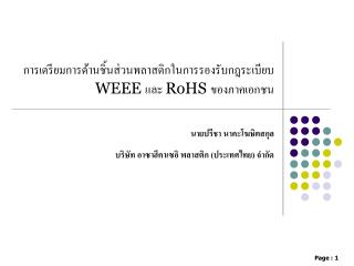 WEEE  RoHS