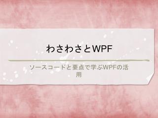 わさわさと WPF