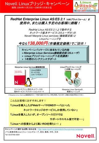 Novell Linux ??????????? ??? 2004 ? 11 ? 25 ?? 2005 ? 1 ????
