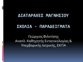 ΔΙΑΤΑΡΑΧΕΣ ΜΑΓΝΗΣΙΟΥ ΣΧΟΛΙΑ  -  ΠΑΡΑΔΕΙΓΜΑΤΑ