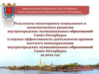 Администрация Губернатора Санкт-Петербурга Совет муниципальных образований Санкт-Петербурга