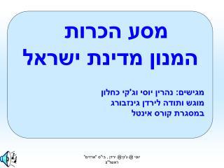 מסע הכרות   המנון מדינת ישראל מגישים: נהרין יוסי וג'קי כחלון מוגש ותודה לירדן גינזבורג