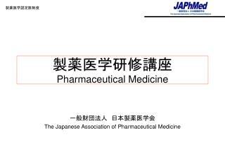 製薬医学研修講座 Pharmaceutical Medicine