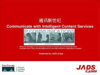 通讯新世纪 Communicate with Intelligent Content Services